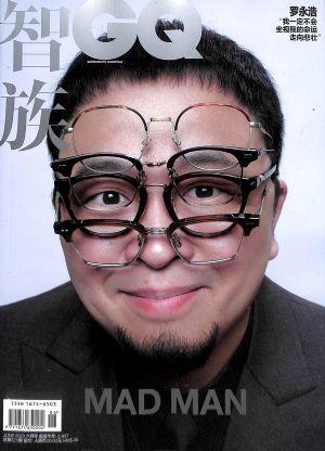 智族GQ2020年6月期