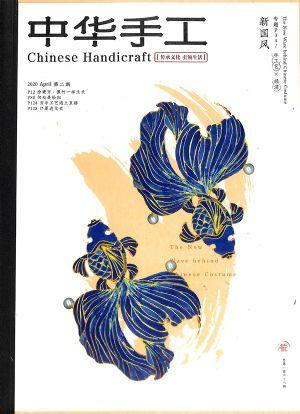 中华手工2020年4月期