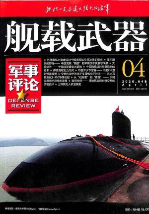 舰载武器军事评论2020年4月期
