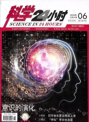 科学24小时2020年6月期