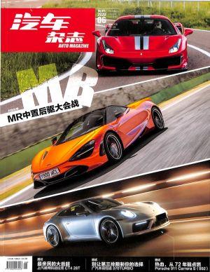 汽车杂志2020年6月期