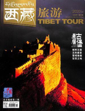 西藏旅游2020年6月期