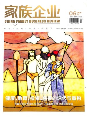 家族企业2020年6月期
