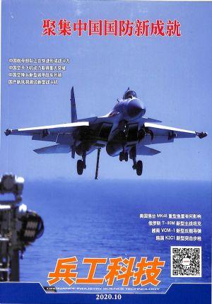 兵工科技2020年5月第2期