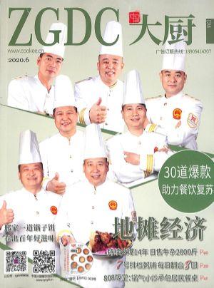 中国大厨2020年6月期