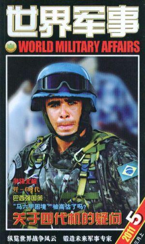 世界军事2011年3月第1期