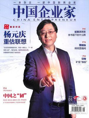 中国企业家2020年6月期