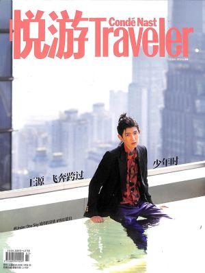 悦游Traveler2020年7月期
