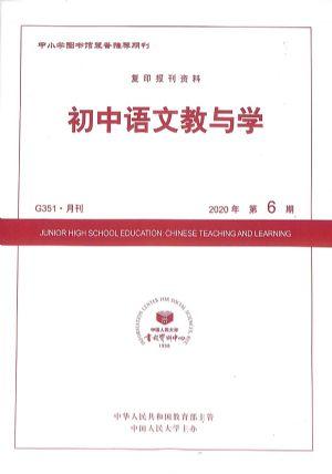 初中语文教与学2020年6月期