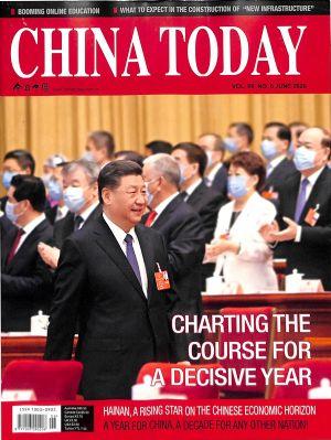 今日中国(英文)2020年6月期