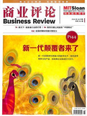 商业评论2020年5-6月期