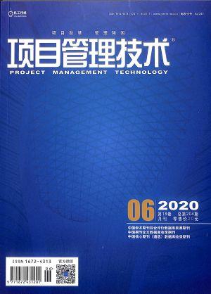 项目管理技术2020年6月期