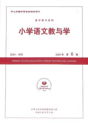 小学语文教与学2020年6月期