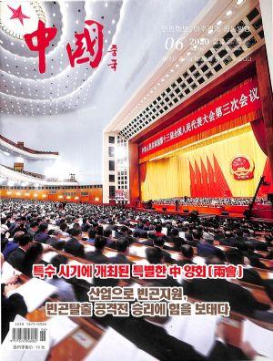 中国(韩文)2020年6月期