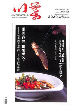 川菜2020年6月期