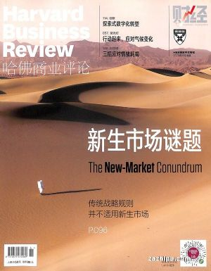 哈佛商业评论2020年6月期