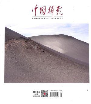 中国摄影2020年6月期