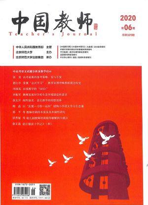 中国教师2020年6月期