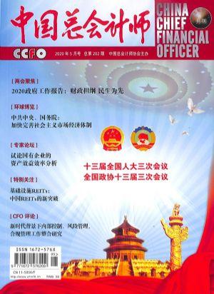 中国总会计师2020年5月期