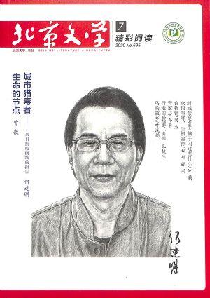 北京文学2020年7月期