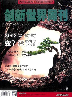创新世界周刊2020年5月期