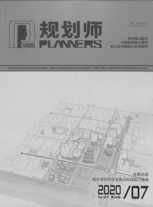 规划师上半月刊2020年4月期