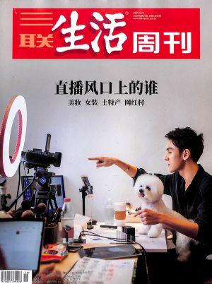 三联生活周刊2020年6月第4期
