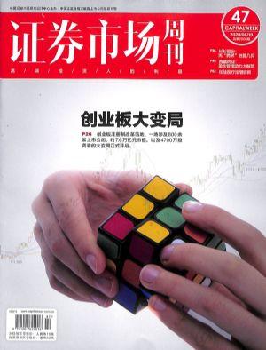 证券市场周刊2020年6月第3期