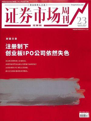 证券市场周刊(红周刊)2020年6月第3期