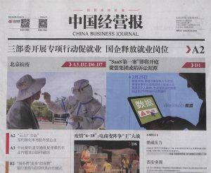 中国经营报2020年6月第4期