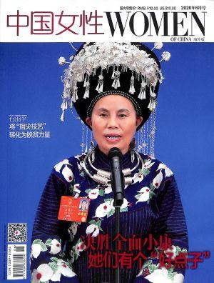 中国女性2020年6月期