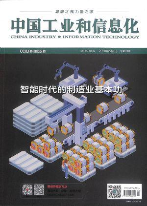 中国工业和信息化2020年5月期