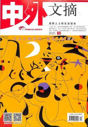 中外文摘2020年7月第1期