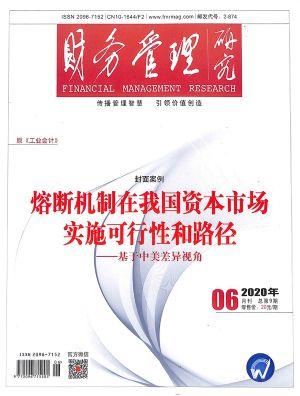 财务管理研究2020年6月期