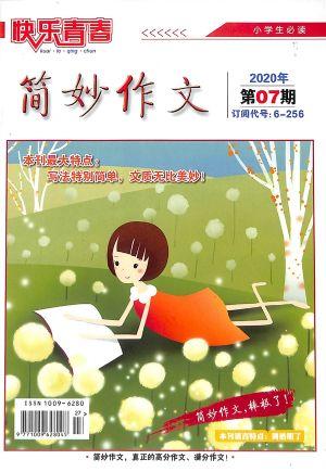简妙作文(小学版)2020年7月期