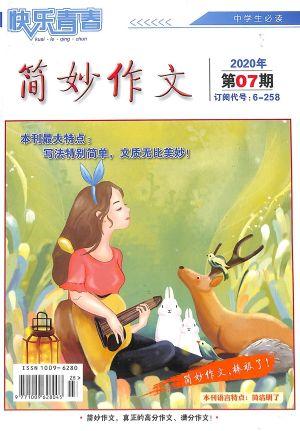 简妙作文(中学版)2020年7月期