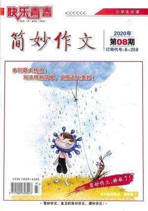 简妙作文(小学版)2020年8月期