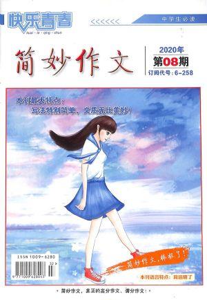 简妙作文(中学版)2020年8月期