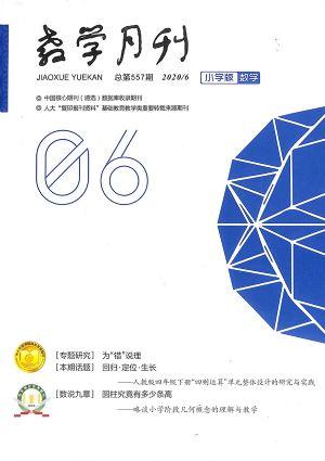 教学月刊小学版(数学)2020年6月期