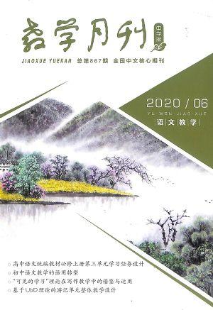 教学月刊中学版(语文教学)2020年6月期