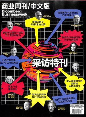 商业周刊中文版2020年6月第2期