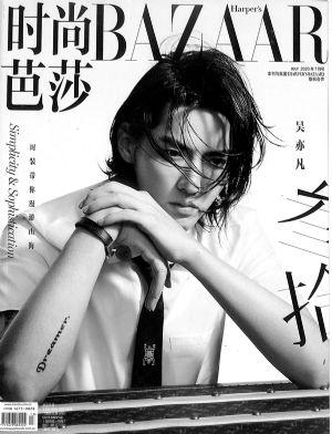 时尚芭莎月刊2020年7月期