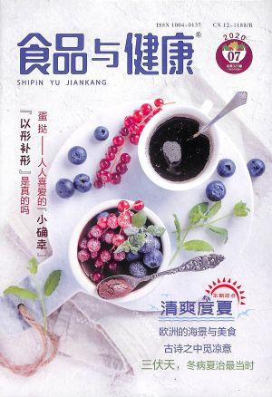 食品与健康2020年7月期