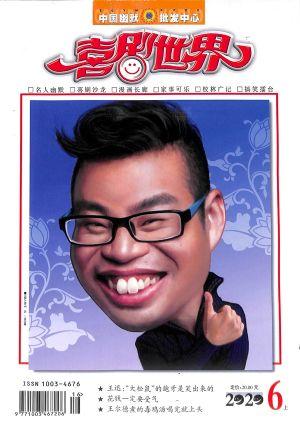 喜剧世界经典版2020年6月期