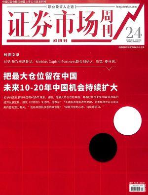 证券市场周刊(红周刊)2020年6月第4期