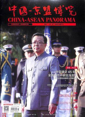 中国东盟博览2020年6月期