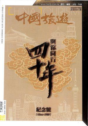中国旅游2020年7月期