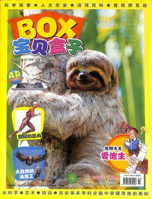 宝贝盒子2020年7月期