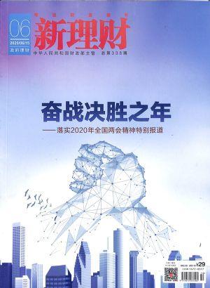 新理财(政府理财)2020年6月期