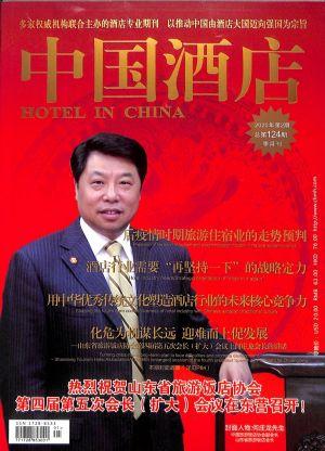 中国酒店2020年6月期